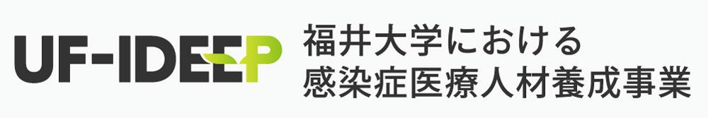 福井大学における感染症医療人材養成事業 UF-IDEEP University of Fukui Infectious Disease Expert Education Program